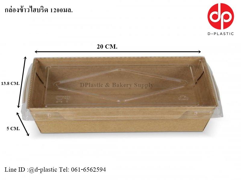 กล่องข้าวไฮบริด1200.0
