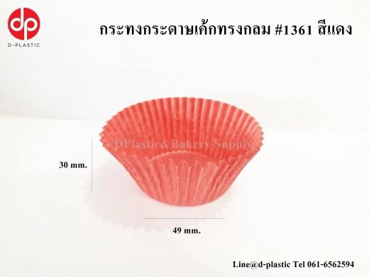 กระทงกระดาษเค้กทรงกลม1361(สีแดง)