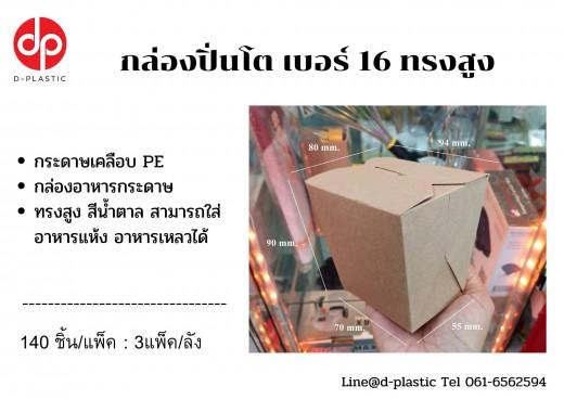 กล่องปิ่นโต เบอร์16 ทรงสูง