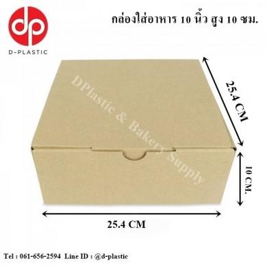 กล่องใส่อาหาร 10นิ้ว 25.4