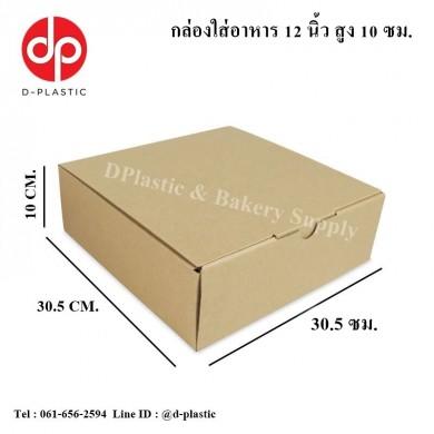 กล่องใส่อาหาร 12นิ้ว 30.5ซม.