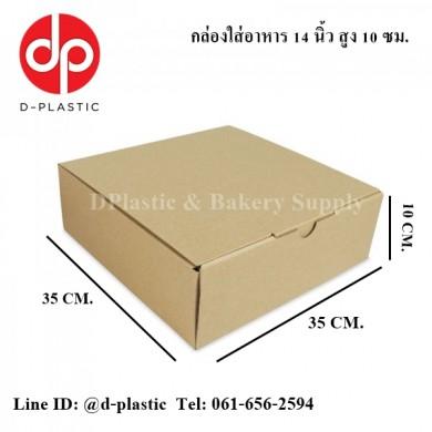 กล่องใส่อาหาร 14นิ้ว 35ซม.